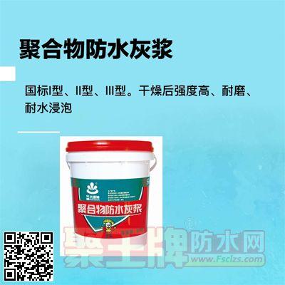 乐晒聚合物防水灰浆