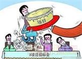 241万防水招标!长春市殡葬服务中心2019年屋面防水维修工程竞争性磋商