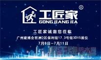 找平乐与您相约2019广州建博会,新型地面找平起