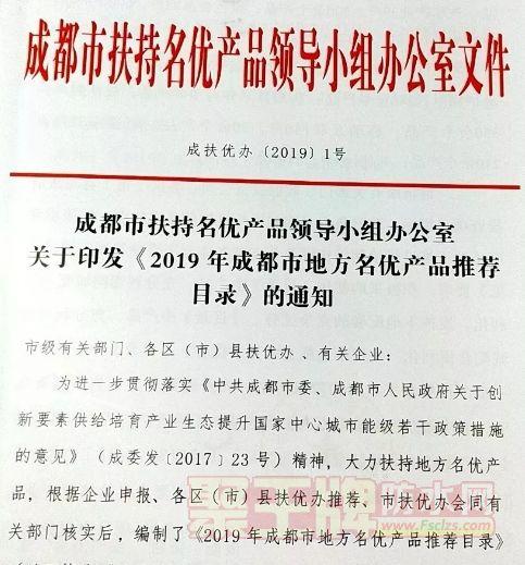金兴防水系列产品入选《2019年成都市地方名优产品推荐目录》