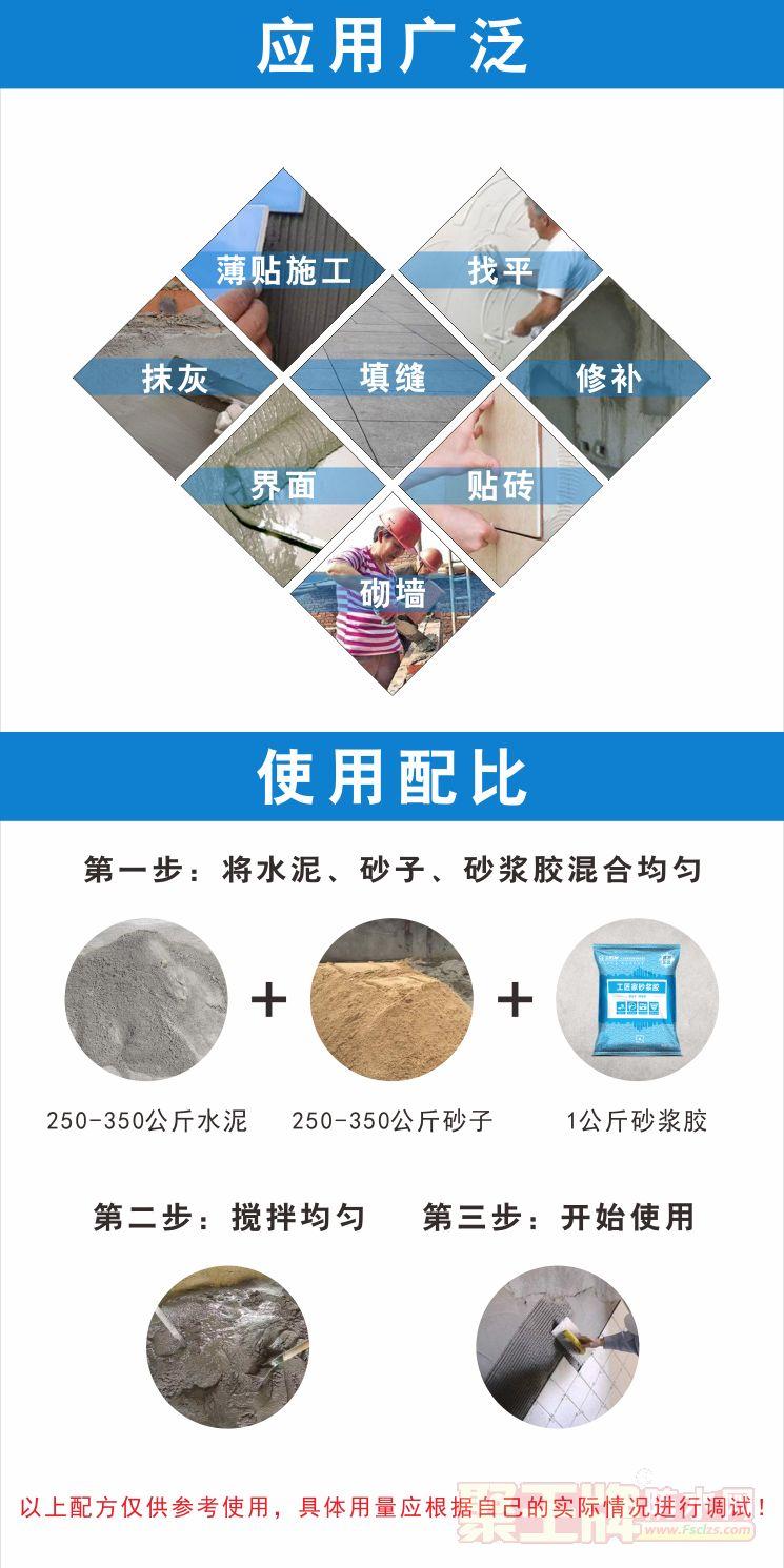砂浆胶十大品牌