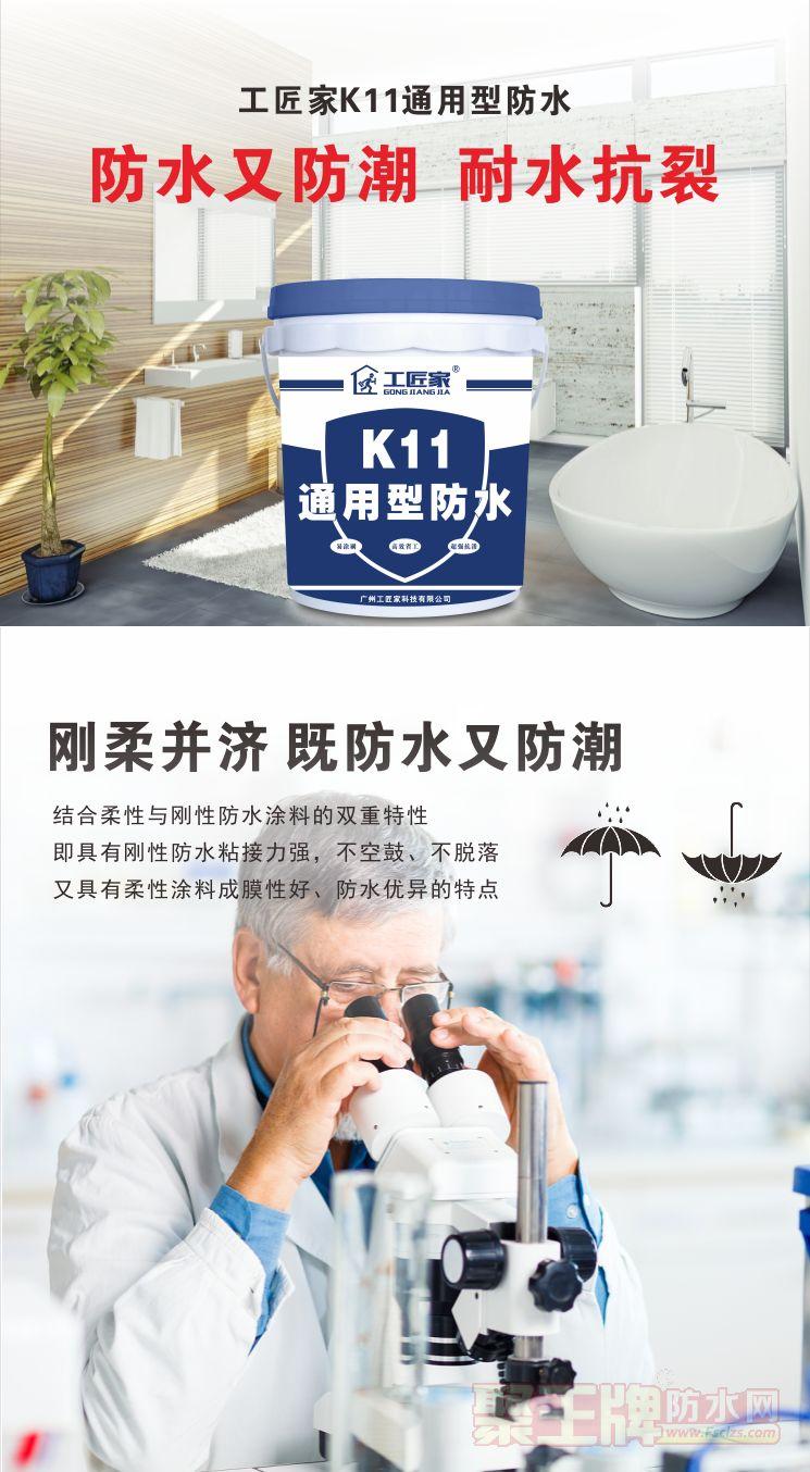 防水十大品牌