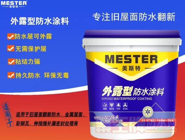 旧屋面防水翻新不用盖保护层的环保防水产品 美斯特外露型防水涂料