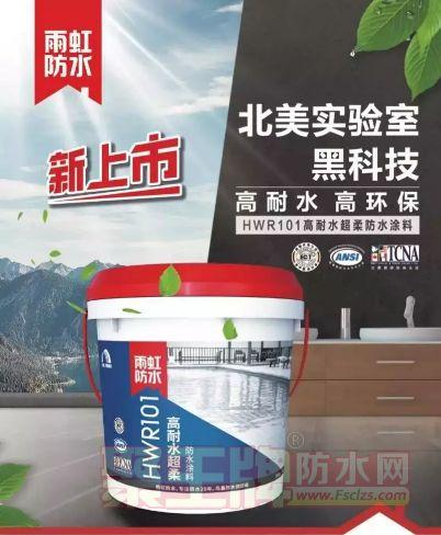 雨虹防水   新品速递:HWR101高耐水超柔防水涂料