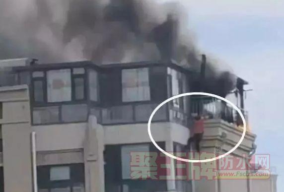 中国防水报道 惊!防水施工引发火灾,工人坠楼!.png