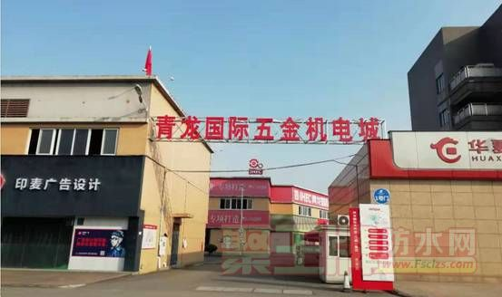 """青龙国际大市场邀您共""""赴""""7周年庆典.jpg"""