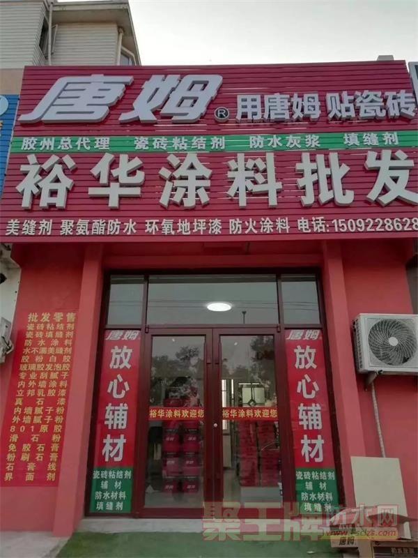唐姆节能建材加盟店 青岛胶州唐姆专卖店正式营业