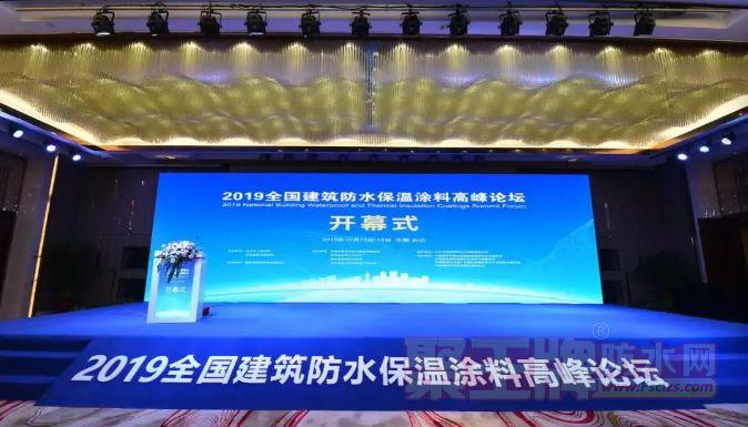 禹王集团受邀参加2019全国建筑防水保温涂料高峰论坛