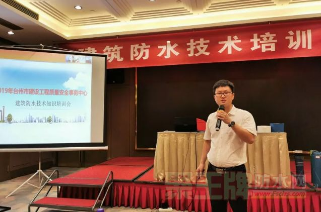 【技术开道 培训先行】华高科集团助力台州市建筑防水技术培训会