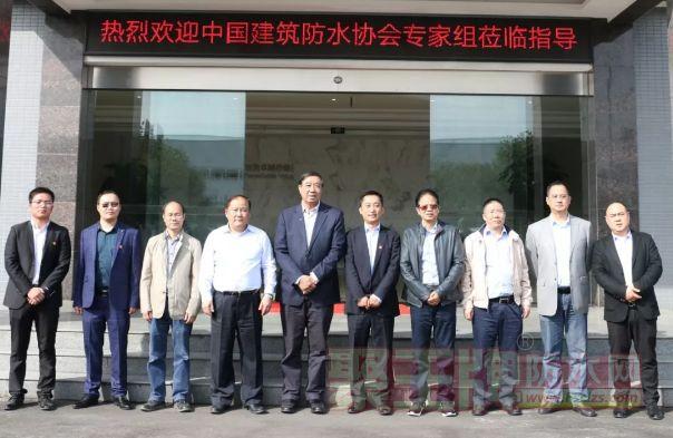 赛特防水新闻:中国建筑防水协会专家组莅临赛特防水参观指导