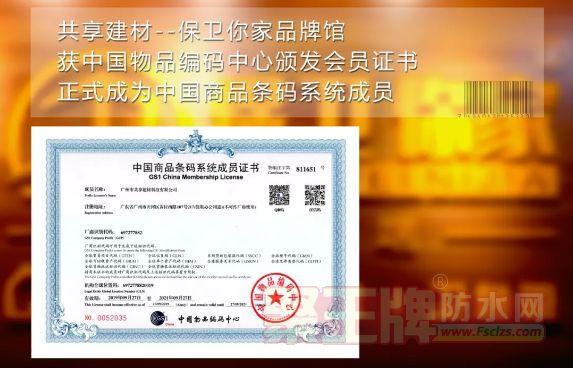 卫填宝 共享建材--保卫你家品牌正式成为中国商品条码系统成员