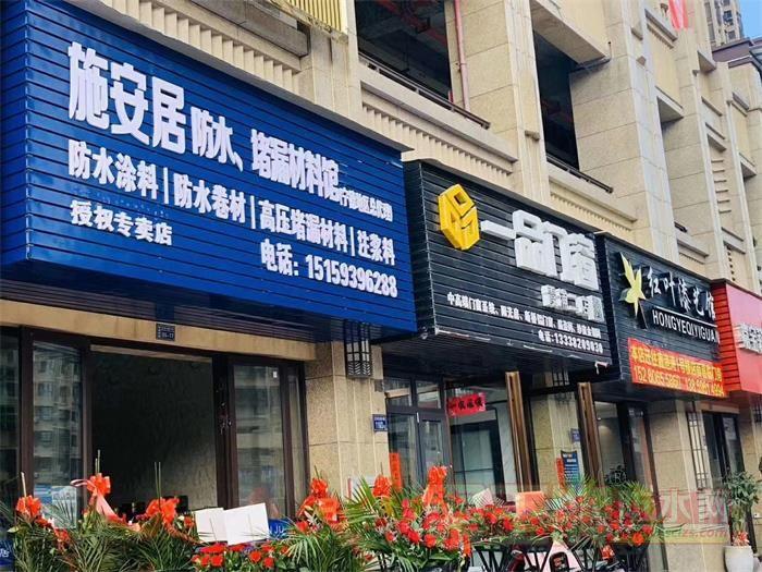 防水店图片展示:施安居防水材料馆(闽东地区)正式开业啦!