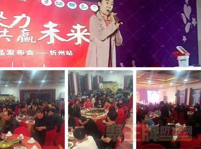 防水厂家活动:热烈祝贺粤固建材2019产品发布会忻州站圆满成功