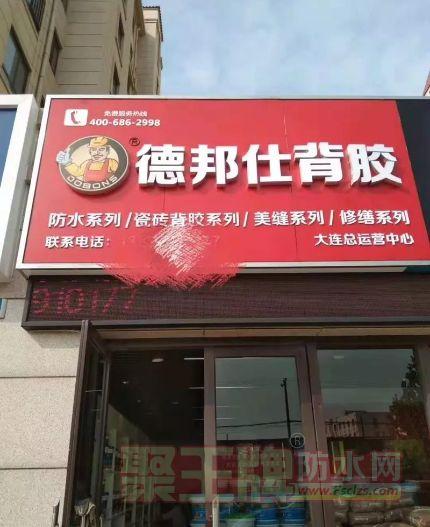 热烈庆祝德邦仕背胶大连加盟店开业在即&朝阳市代理签约成功