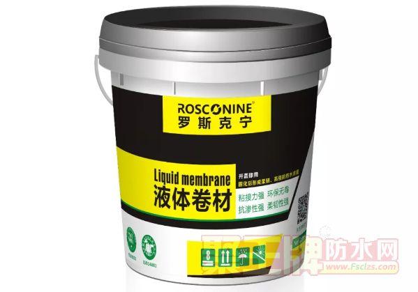 罗斯克宁液体卷材怎么样?防水材料中的又一爆款产品已经上市!
