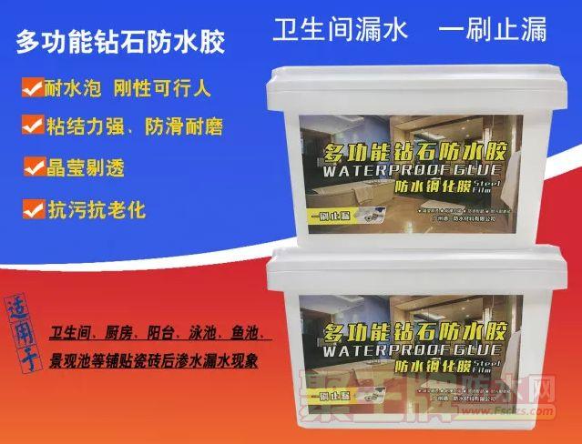 卫生间阳台透明防水材料外露用的防水环保产品美斯特多功能钻石防水胶.png