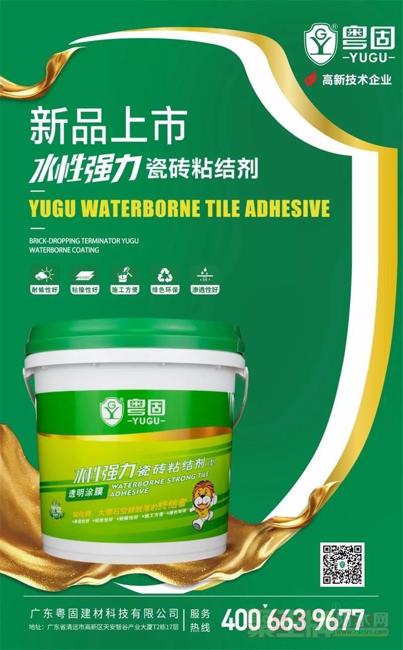 瓷砖粘结剂新品上市 | 水性瓷砖粘结剂透明涂膜型640.webp.jpg