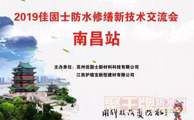 2019佳固士防水修缮新技术交流会 · 南昌站圆满成功