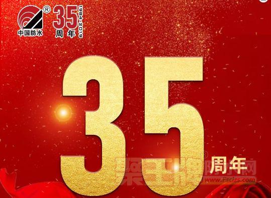 孔宪明:第三届国际屋面与屋面材料学术会议之前的一件事丨35周年征文选登