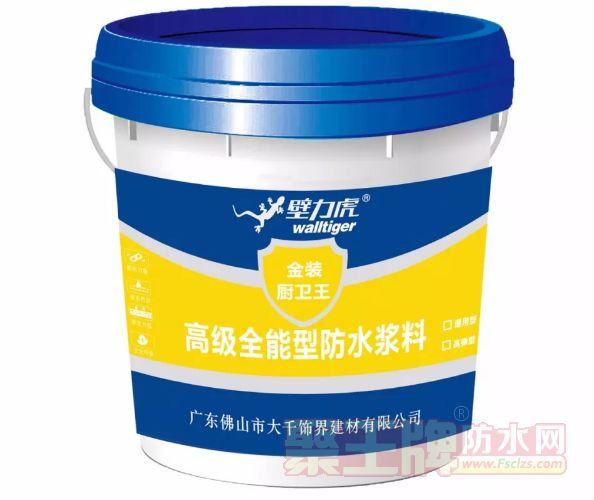 壁力虎高级全能型防水浆料 刚柔并济、强力防水.png