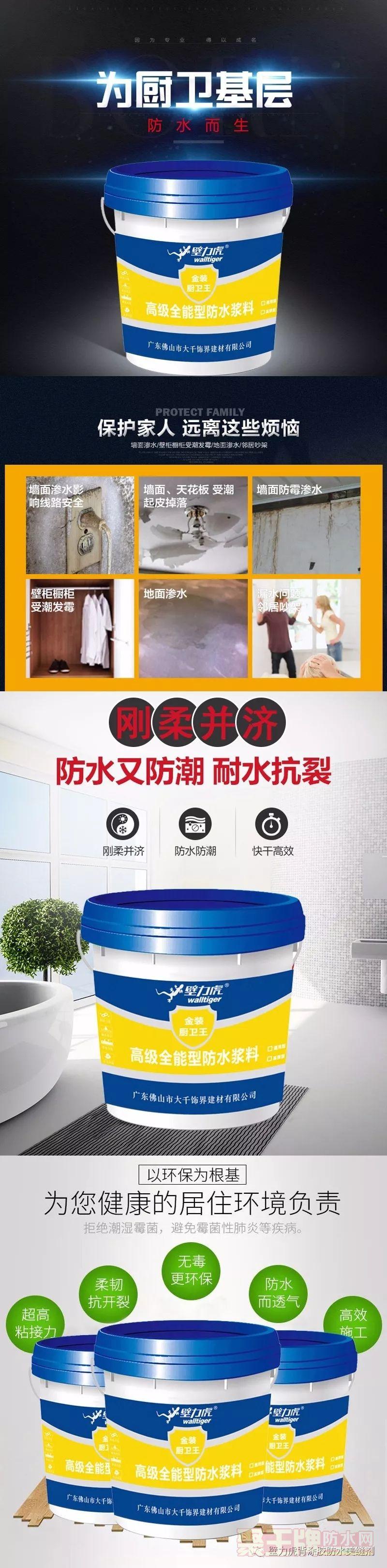 壁力虎高级全能型防水浆料 刚柔并济、强力防水.jpg