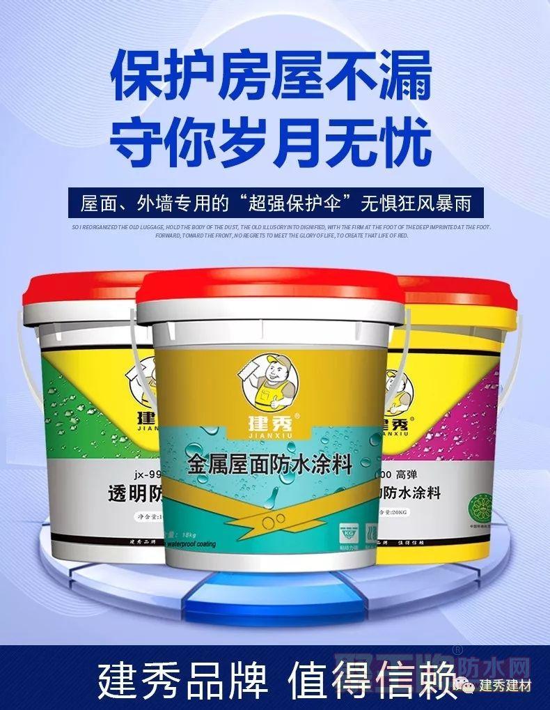 超强防水保护伞--建秀防水保护房屋诚邀加盟合作1.webp.jpg