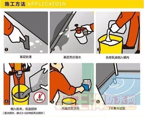 点击查看卫生间做防水涂刷复合防水涂料施工步骤讲解详细说明