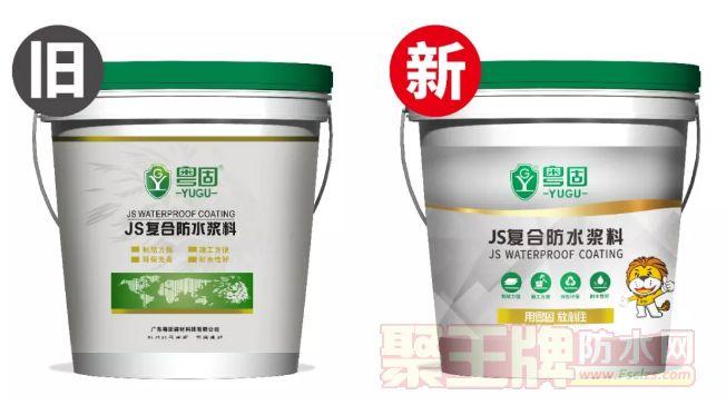 新品上市 | 粤固防水JS复合防水浆料新旧包装替换使用