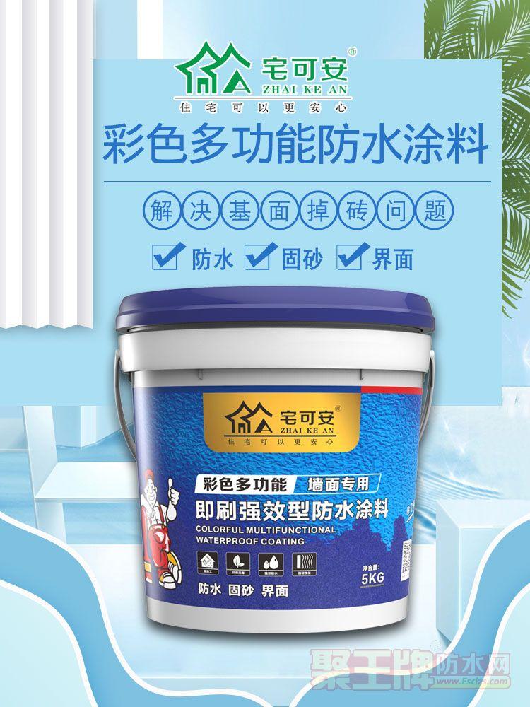 宅可安防水新品上市一彩色多功能防水涂料