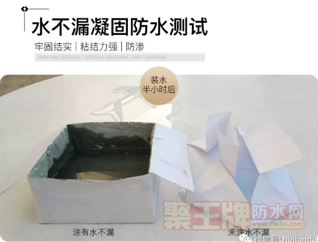 防水堵漏新产品 | 汇兰德-水不漏堵漏王怎么样.png