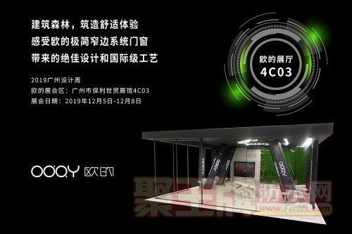 2019广州设计周,欧的门窗造就极简舒适生活
