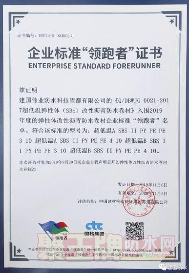 """2019年企业标准""""领跑者""""发布,建国伟业入围,领跑行业.png"""