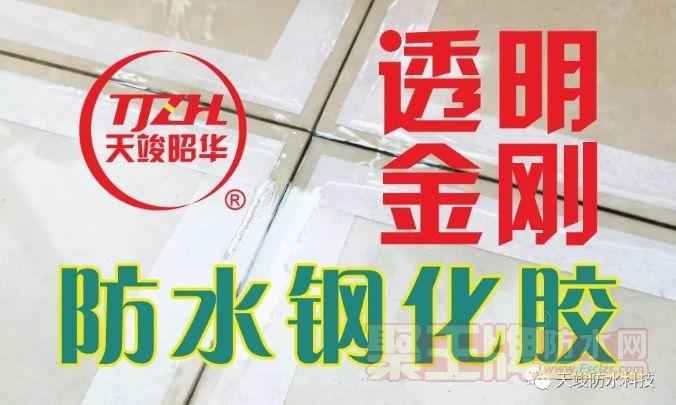 透明金刚·防水钢化胶——免拆修复,如此简单!