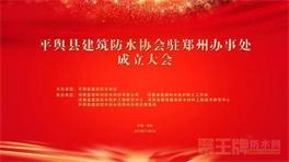 热烈庆祝平舆县建筑防水协会驻郑州办事处成立大会圆满召开