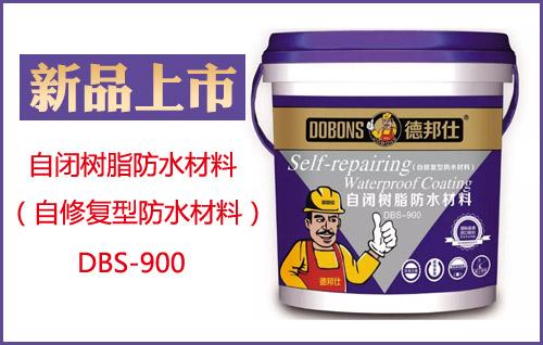 【防水新品上市】德邦仕自闭树脂防水材料 (自修复型防水材料)