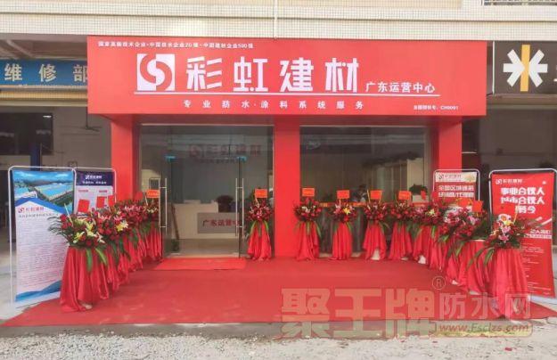彩虹建材首个联合运营中心落户广州,全国渠道布局再结硕果