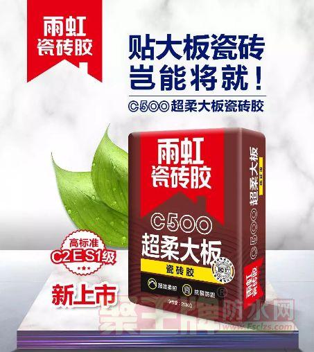 雨虹C500超柔大板瓷砖胶.png