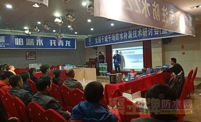掌握防水补漏核心技术,青龙防水蓝山补漏技术研讨会盛大举行