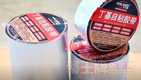 丁基防水胶带新品上市:哪漏了?铝箔汇兰德防水丁基胶带一贴搞定!