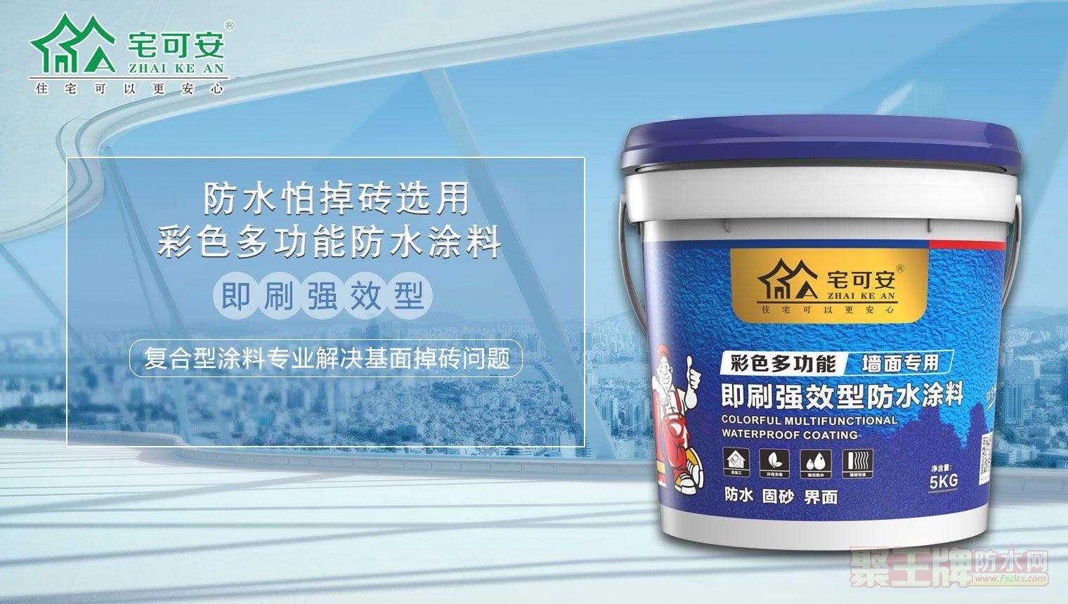 三效合一新型防水涂料-宅可安即刷强效防水涂料