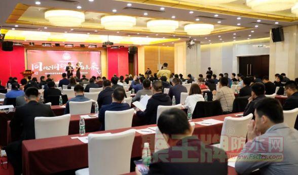 2019年中国建筑防水协会青年企业家分会年会暨二届一次会员大会