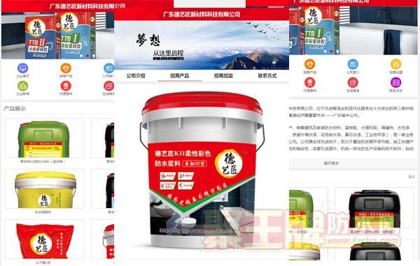广东德艺匠防水携手聚王牌共同开拓防水材料市场