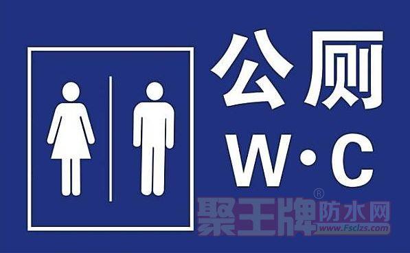 公共厕所回填用什么?卫生间回填作用分析及卫生间回填的施工工艺