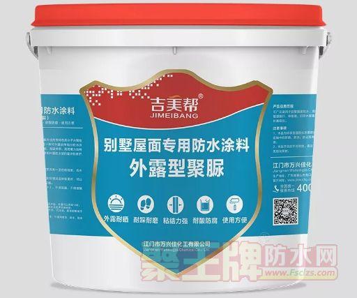 别墅屋面专用防水涂料(外露型聚脲)-高端防水的选择.png