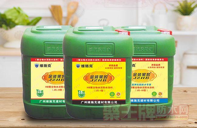 维施克金装黑豹防水招商—JS聚合物防水涂料