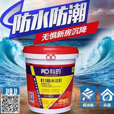 这是科的防水加盟招商产品K11柔韧型防水涂料