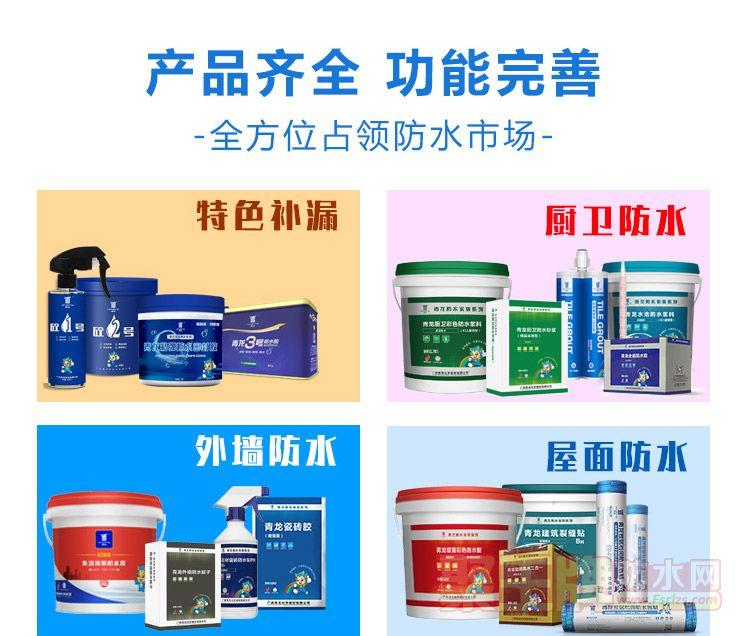 青龙防水加盟合作政策
