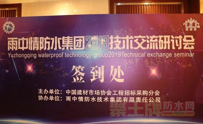凝聚产业共识,共话建筑防水尖端产品发展创新之路