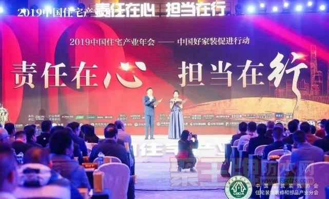 美涂士董事长周伟建出席2019中国住宅产业年会,当选协会副会长