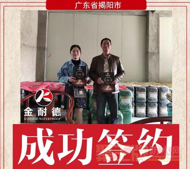 携手并进,共创未来 | 恭贺广东省揭阳市成功签约金耐德防水品牌